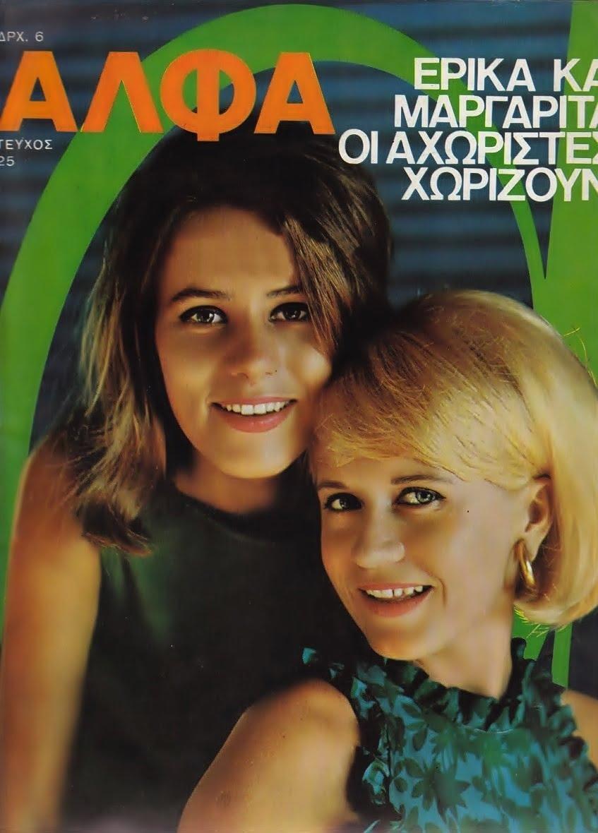 Μαργαρίτα και Έρρικα Μπρόγερ