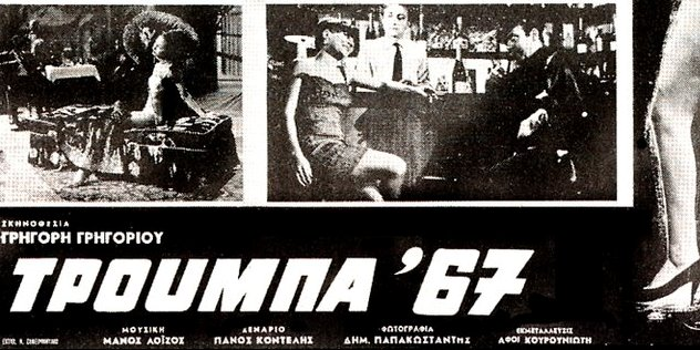 Τρούμπα 67