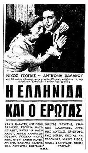 Η Ελληνίδα και ο έρωτας