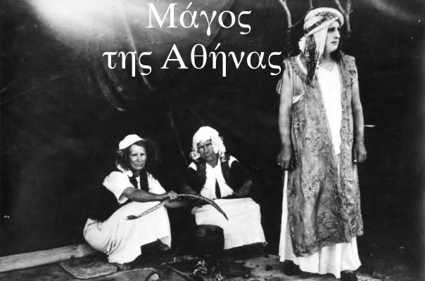 Ο Μάγος της Αθήνας