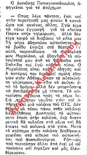 Παπαγιαννόπουλος ατύχημα