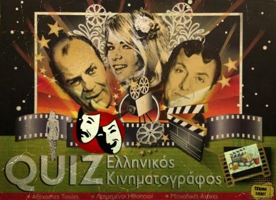 Κουίζ Ελληνικού Κινηματογράφου