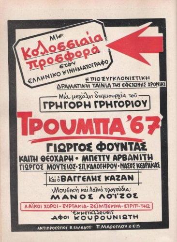 Τρούμπα 1967