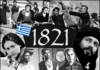 Κουίζ 1821