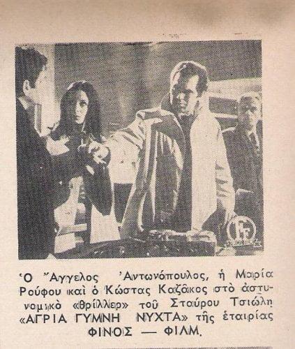 Πανικός (1969-1970)