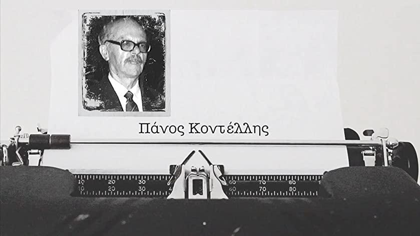 Πάνος Κοντέλλης (1924-2014)