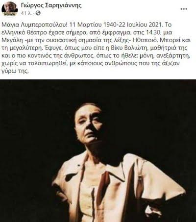 Έφυγε από τη ζωή σε ηλικία 81 ετών η Μάγια Λυμπεροπούλου