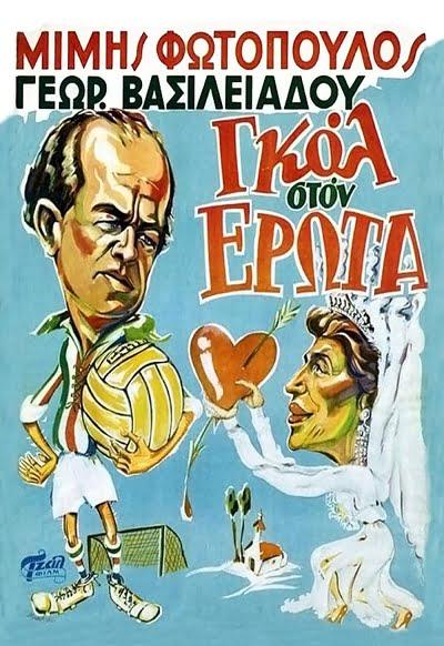 Γκολ στον έρωτα 1953-1954