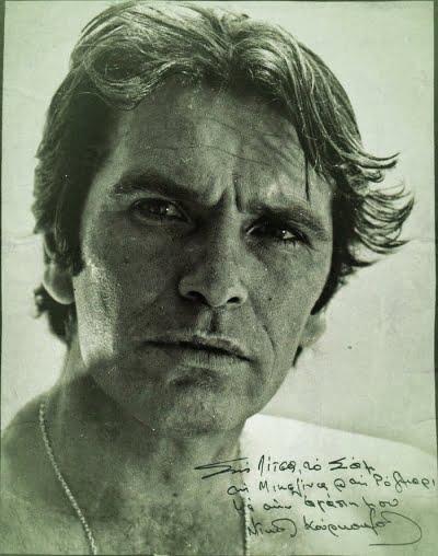 Νίκος Κούρκουλος 1934-2007