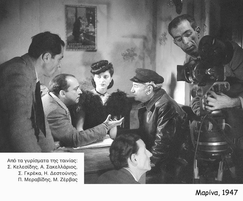Μαρίνα 1947-1948