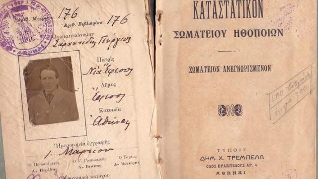 Σωματείο Ελλήνων Ηθοποιών 1917-